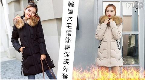 保暖外套/毛帽外套/韓風/街拍風格/防風外套/修身/顯瘦/韓型