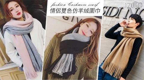 圍巾/羊绒圍巾/情侶/保暖/脖圍/保暖圍巾