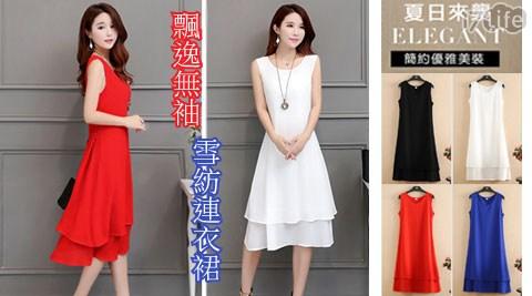 連衣裙/洋裝/連身裙/雪紡洋裝