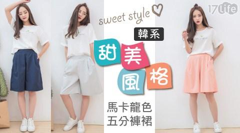 寬鬆/馬卡龍/棉麻/五分/褲裙/裙
