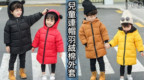 兒童外套/兒童羽絨外套/童裝/連帽外套/羽絨外套