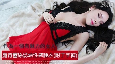 露背睡衣/蕾絲睡衣/誘惑睡衣/性感睡衣/丁字褲/情趣睡衣/睡衣/薄紗睡衣