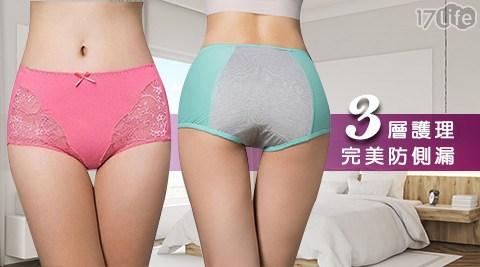 中腰防側漏蕾絲生理褲