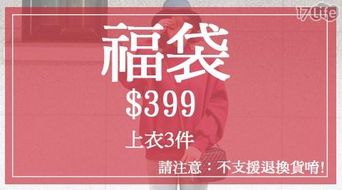 福袋/新年福袋/破盤/賠售/上衣
