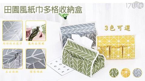 田園風紙巾多格收納盒/田園風/紙巾/收納盒/收納/衛生紙