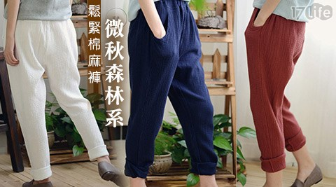 森林系/鬆緊/棉麻褲/褲