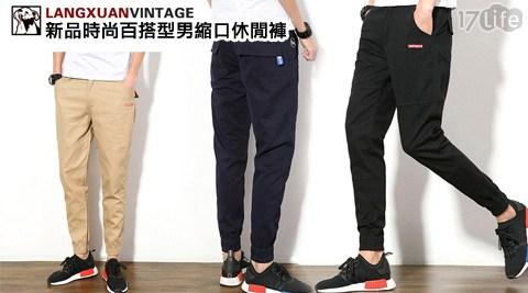 新品/時尚/百搭/型男/縮口/休閒褲/褲/運動褲