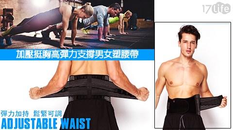加壓挺胸高彈力支撐男女塑腰帶