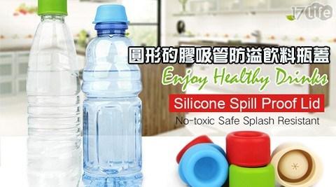 圓形矽膠吸管防溢飲料瓶蓋