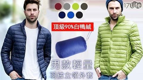 男/輕量/羽絨/立領/外套/風衣