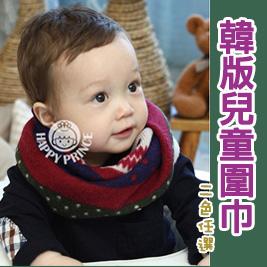 韓版兒童圍巾