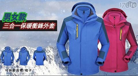 男女款三合一保暖衝鋒外套