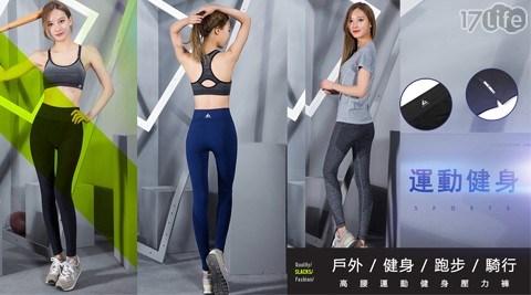 壓力褲/運動褲/內搭褲/機能褲/運動/運動內搭褲