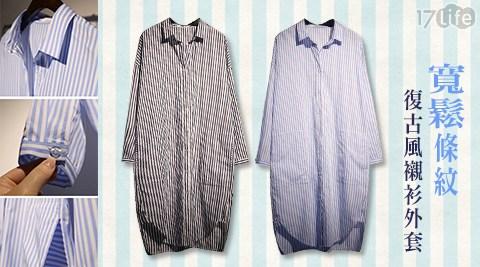 寬鬆/條紋/復古/襯衫/外套/上衣