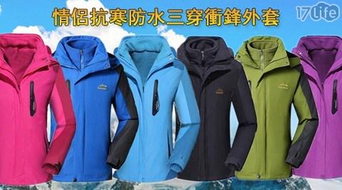 衝鋒外套/防風外套/防水外套/機能外套