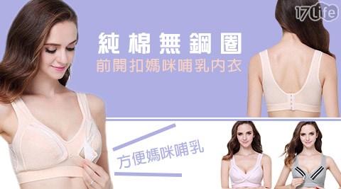 純棉/無鋼圈/前開扣/媽咪/哺乳內衣/內衣