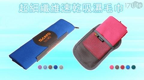 超細纖維/速乾/毛巾