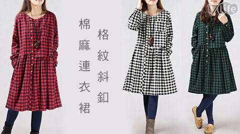 格紋/斜釦/棉麻/連衣裙/洋裝