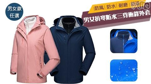 衝鋒外/抗寒外套/防水外套/情侶外套/外套