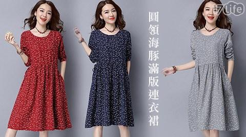 圓領/海豚/滿版/連衣裙/洋裝