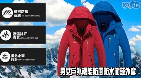 男女戶外機能防風防水衝鋒外套