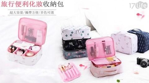 旅行化妝收納包/收納包/旅行化妝包