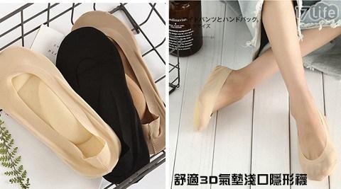 3D氣墊淺口隱形襪