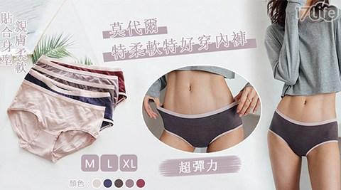 內褲/莫代爾/親膚/包臀
