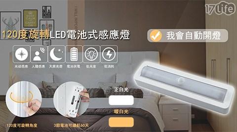 120/電池式/LED/感應燈/燈/感應