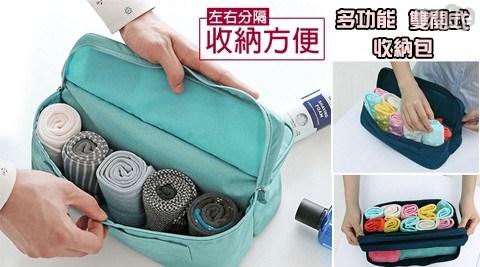 旅行收納包/收納袋/收納盒/旅行袋