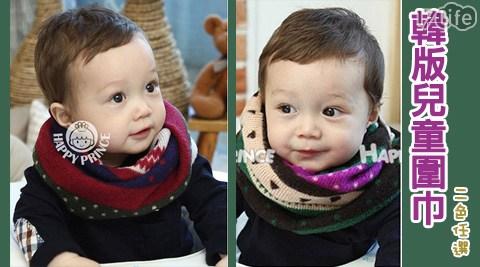 韓版/兒童圍巾/圍巾/幼兒圍巾/幼童圍巾/兒童圍脖/圍脖