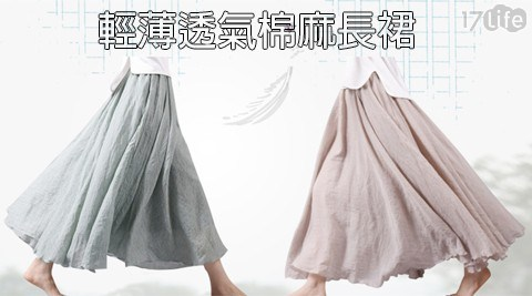 棉麻裙/大尺碼/棉麻/長裙