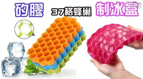 製冰盒/製冰器/製冰神器/冰塊