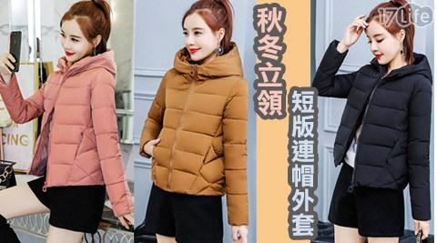 連帽外套/外套/保暖/保暖外套/羽絨外套/厚外套