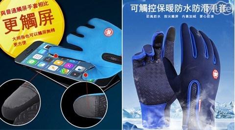 觸控手套/防水手套/防滑手套/保暖手套/防風手套/抗寒手套