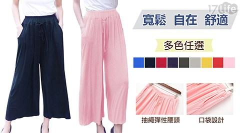 寬褲/涼褲/闊腿褲/莫代爾/輕盈
