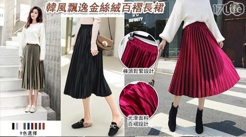 裙子/百褶裙/長裙/韓風/金絲絨百褶長裙