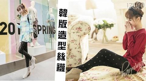 【獨家↘$122】韓版造型絲襪