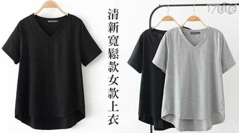 清新/寬鬆款/女款/上衣