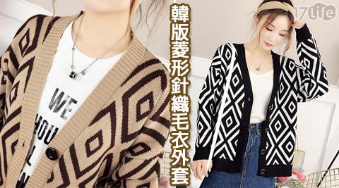 針織毛衣/毛衣外套/外套/韓版/長版毛衣