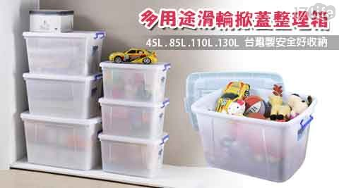 收納箱/收納/滑輪/多用途/整理箱/整理/儲存
