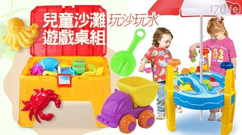 兒童/沙灘/玩沙/玩水/遊戲桌/遊戲/收納椅/卡車/玩具