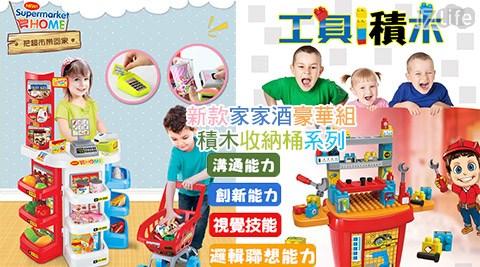 新款/家家酒/豪華組/積木/收納桶/收納/玩具/遊戲/蛋糕/超市/廚房/工具