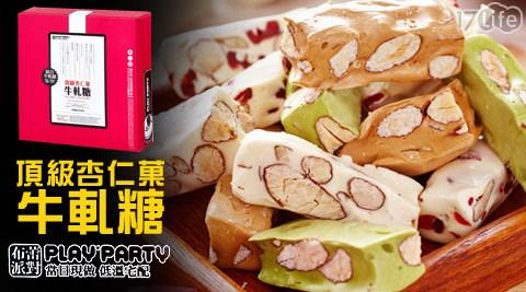 【布蕾派對】頂級杏仁菓牛軋糖(250g/盒)