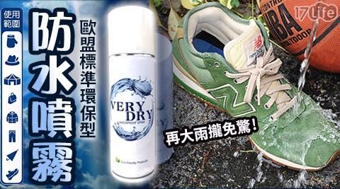 【Very Dry】歐盟標準環保型防水噴霧/防水噴霧/噴霧/防水/Very Dry
