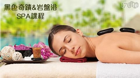 台北凱撒大飯店/台北花園大酒店 SPA-黑色奇蹟&岩盤浴SPA課程