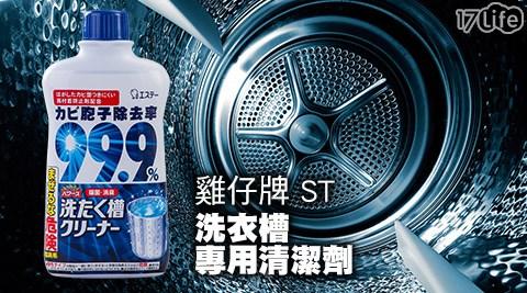 平均每瓶最低只要99元起即可購得【雞仔牌ST】洗衣槽專用清潔劑1瓶/8瓶/10瓶/20瓶(550g/瓶),購滿6瓶免運!