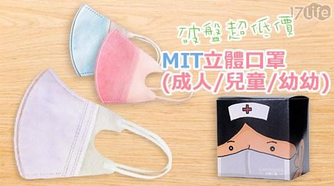 MIT成人/兒童/幼幼/立體/口罩