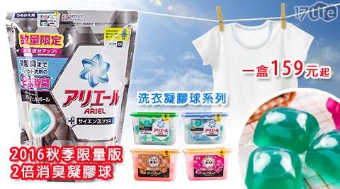 平均每份最低只要159元起即可購得【日本P&G】洗衣凝膠球系列任選1份/12份/18份,5款任選。購買6份免運費!