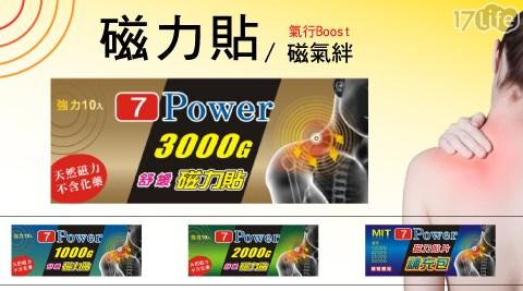 7Power/舒緩磁力貼/磁力貼/舒緩